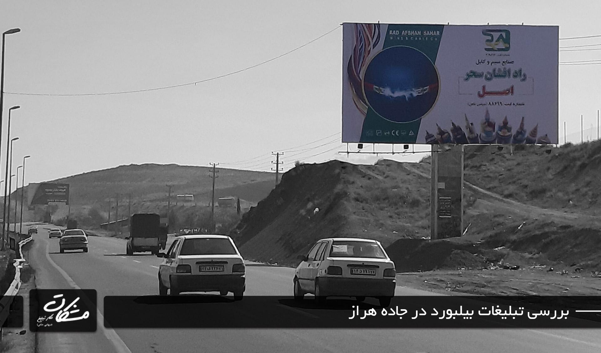 تبلیغات در جاده هراز