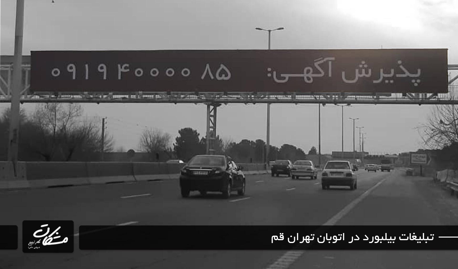 تبلیغات بیلبورد در اتوبان تهران قم