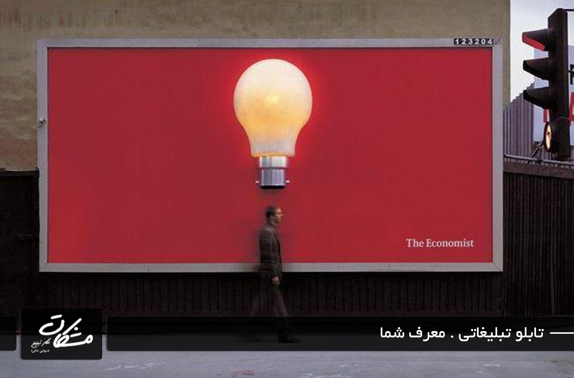تابلو تبلیغاتی؛ معرف شما