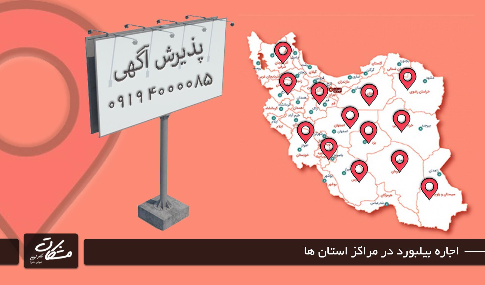 اجاره بیلبورد در مراکز استان ها