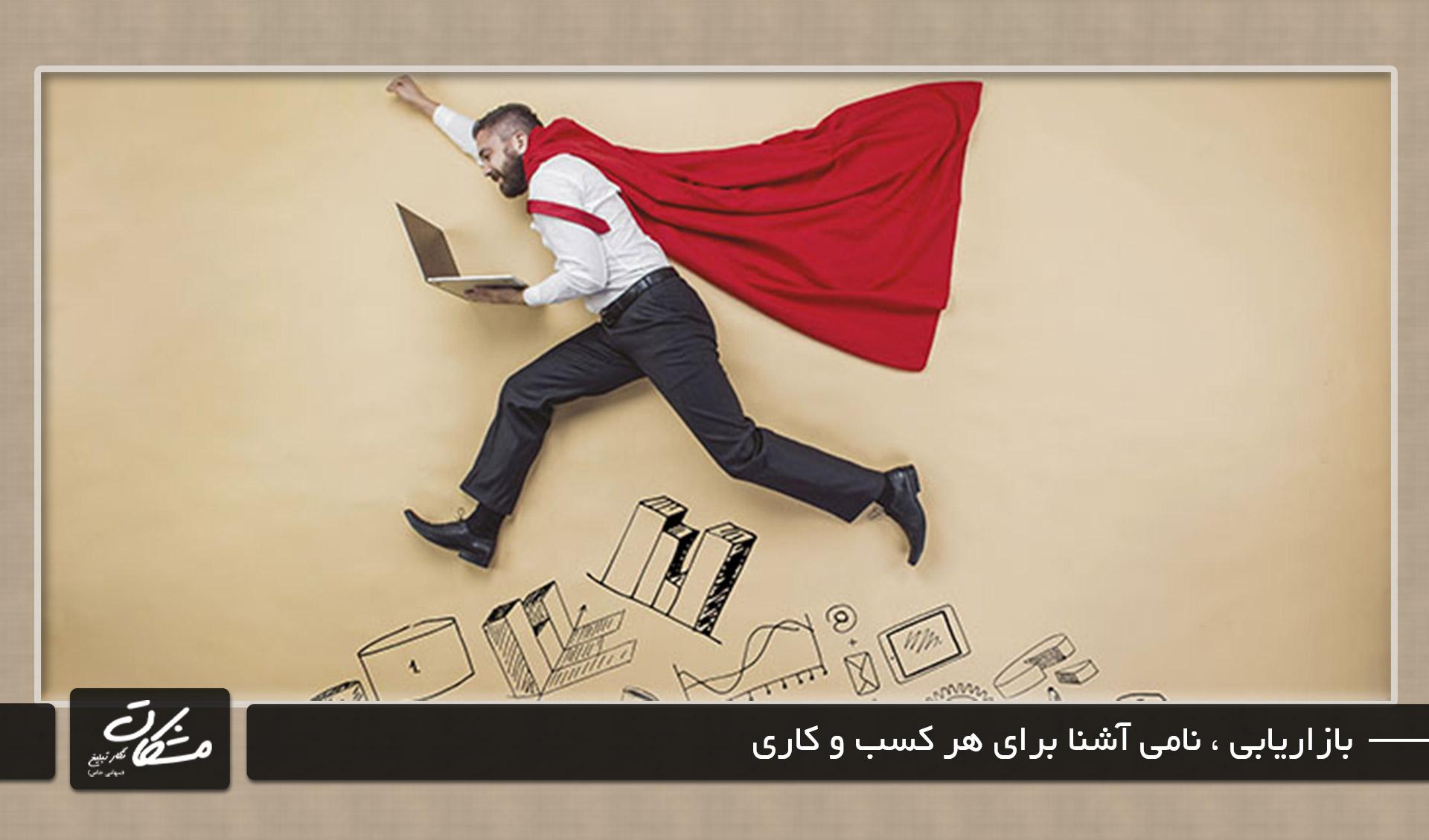 بازاریابی نامی آشنا برای هر کسب و کاری